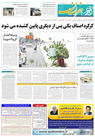 khorasan9208.pdf - صفحه 1