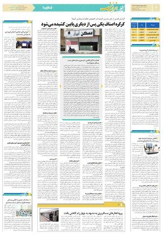 khorasan9208.pdf - صفحه 2