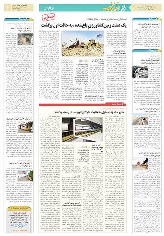 khorasan9208.pdf - صفحه 3