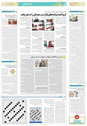 khorasan9208.pdf - صفحه 4
