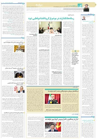 quds9208new.pdf - صفحه 2
