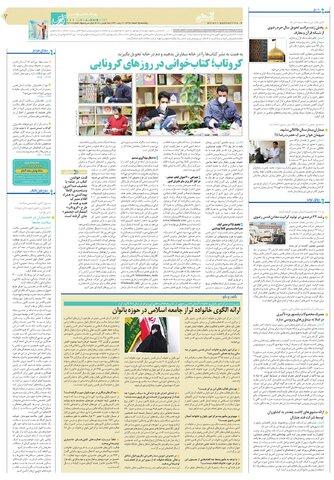 quds9208new.pdf - صفحه 3