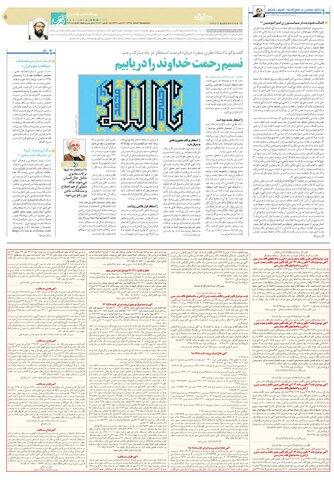 quds9208new.pdf - صفحه 5