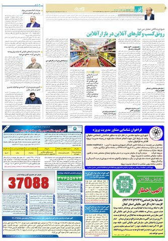 quds9208new.pdf - صفحه 6
