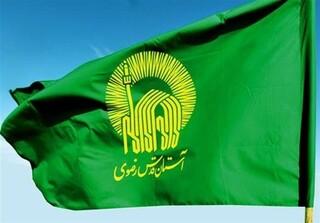 پرچم آستان قدس