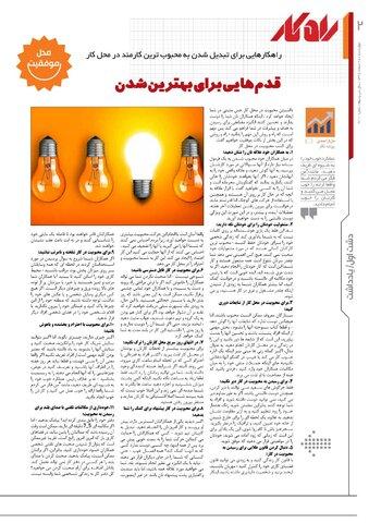rahkar-KHAM-kham.pdf - صفحه 2