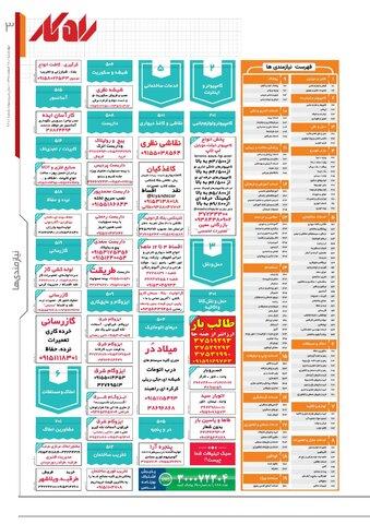 rahkar-KHAM-kham.pdf - صفحه 3