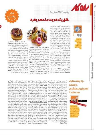 rahkar-KHAM-kham.pdf - صفحه 4