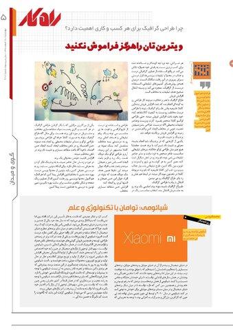 rahkar-KHAM-kham.pdf - صفحه 5