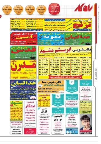 rahkar-KHAM-kham.pdf - صفحه 6