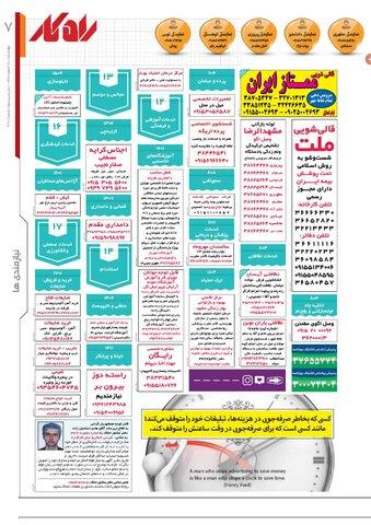 rahkar-KHAM-kham.pdf - صفحه 7