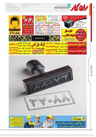 rahkar-KHAM-kham.pdf - صفحه 8