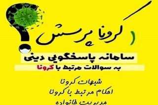 نماینده مقام معظم رهبری در دانشگاه علوم پزشکی مشهد