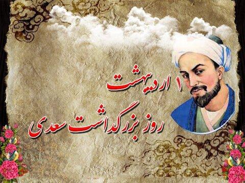فراخوان بزرگداشت سعدی و سپهری
