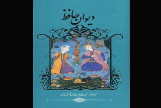 تصحیح الهیقمشهای از دیوان حافظ