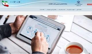 سامانه انتشار و دسترسی آزاد اطلاعات