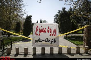ورود ممنوع #درخانه_بمانیم