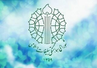 شورای هماهنگی تبلیغات اسلامی استان تهران