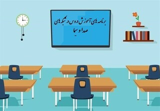 مدرسه تلویزیونی ایران