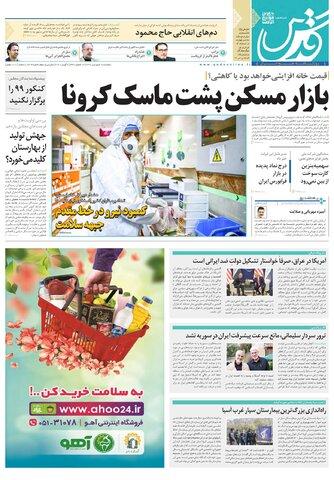 قدس-روزنامه-صبح-ایران-l.pdf - صفحه 1