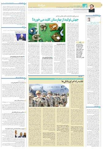 قدس-روزنامه-صبح-ایران-l.pdf - صفحه 2