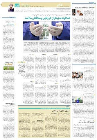 قدس-روزنامه-صبح-ایران-l.pdf - صفحه 3