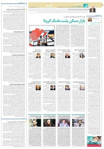 قدس-روزنامه-صبح-ایران-l.pdf - صفحه 4