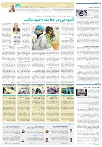 قدس-روزنامه-صبح-ایران-l.pdf - صفحه 5