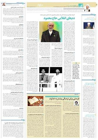 قدس-روزنامه-صبح-ایران-l.pdf - صفحه 6
