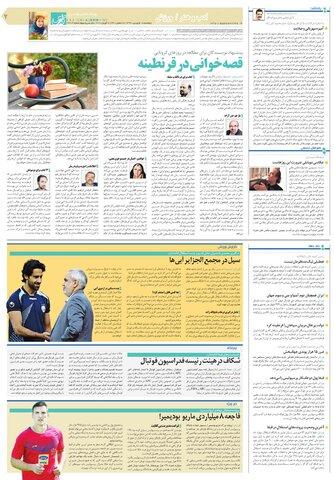 قدس-روزنامه-صبح-ایران-l.pdf - صفحه 7