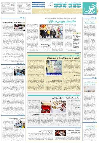 قدس-روزنامه-صبح-ایران-l.pdf - صفحه 8