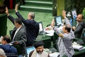 رای مجلس