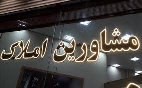 رئیس اتحادیه مشاورین املاک مشهد