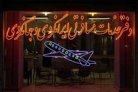 سخنگوی انجمن صنفی دفاتر خدمات مسافرتی خراسان رضوی