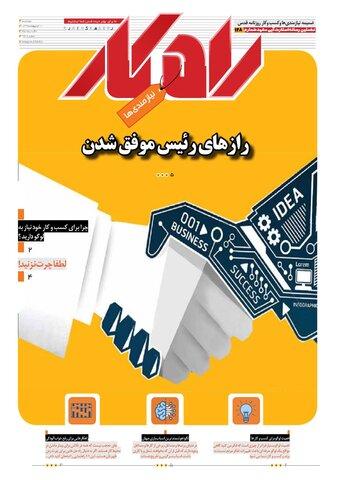 rahkar-KHAM-128.pdf - صفحه 1