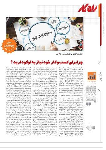 rahkar-KHAM-128.pdf - صفحه 2