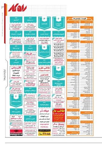 rahkar-KHAM-128.pdf - صفحه 3
