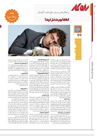 rahkar-KHAM-128.pdf - صفحه 4