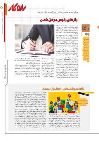 rahkar-KHAM-128.pdf - صفحه 5