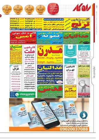 rahkar-KHAM-128.pdf - صفحه 6
