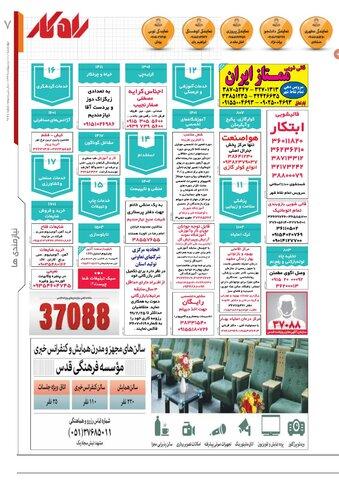 rahkar-KHAM-128.pdf - صفحه 7