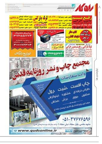 rahkar-KHAM-128.pdf - صفحه 8