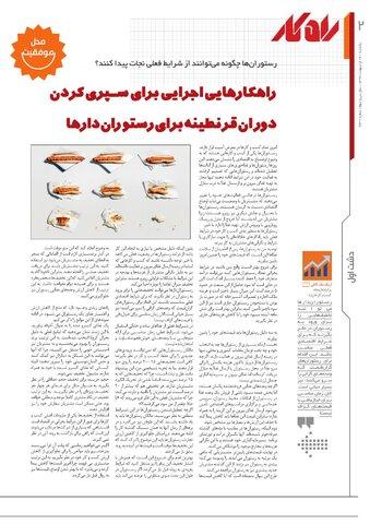 rahkar-KHAM-131.pdf - صفحه 2