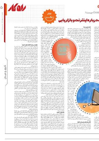 rahkar-KHAM-131.pdf - صفحه 5