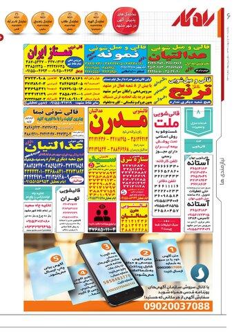 rahkar-KHAM-131.pdf - صفحه 6