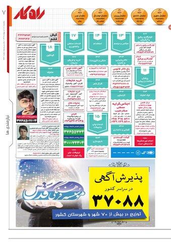 rahkar-KHAM-131.pdf - صفحه 7