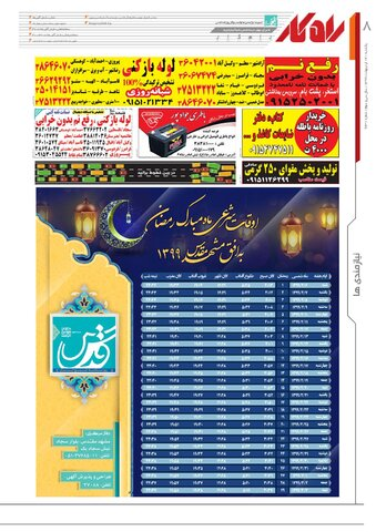 rahkar-KHAM-131.pdf - صفحه 8