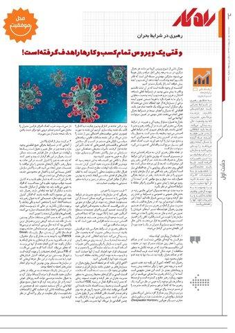 rahkar-KHAM-132.pdf - صفحه 2