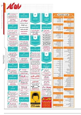 rahkar-KHAM-132.pdf - صفحه 3