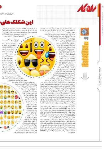 rahkar-KHAM-132.pdf - صفحه 4